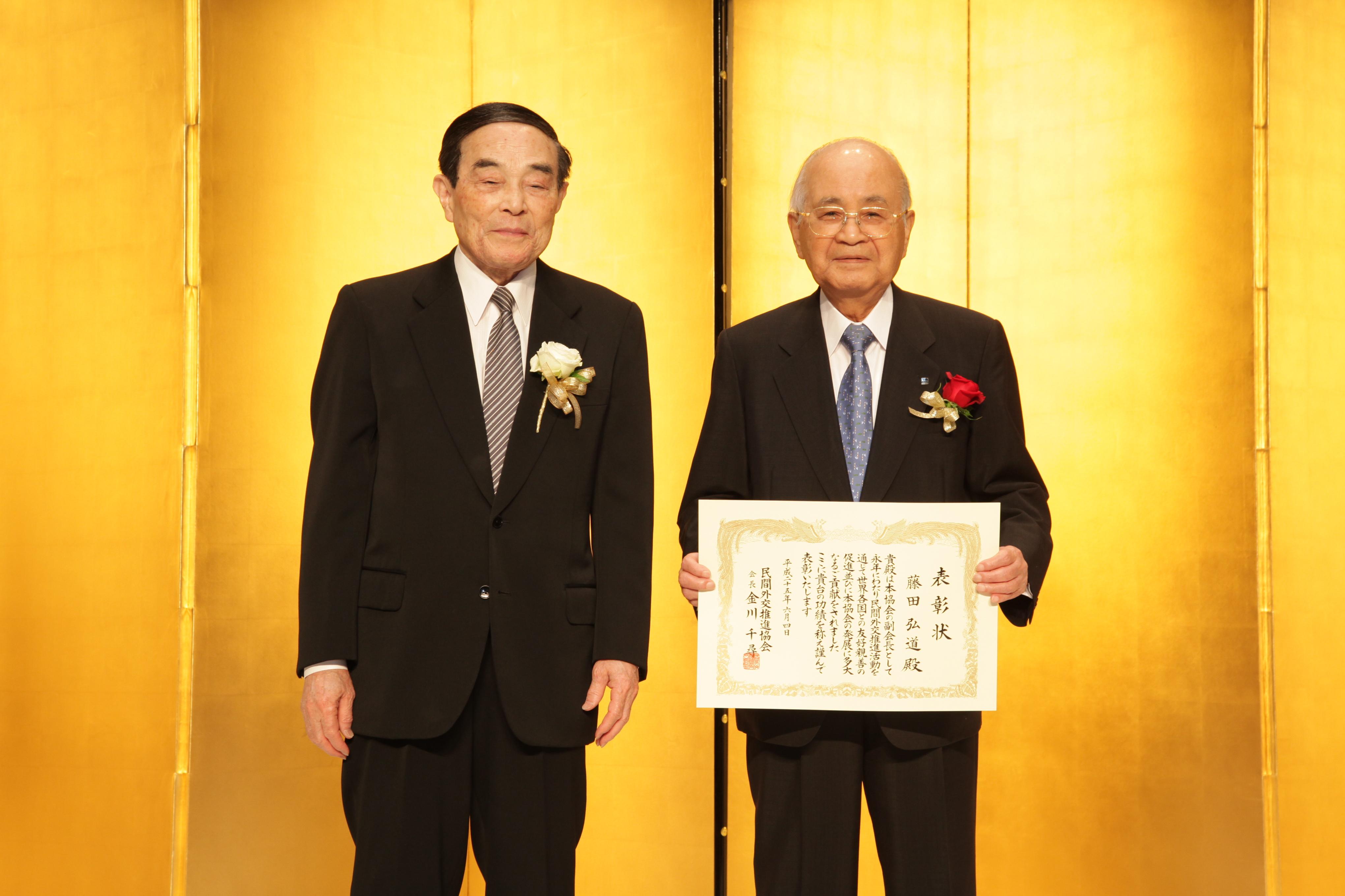 金川FEC会長と永年功労者の藤田弘道FEC副会長