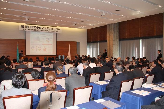 第1回FEC中央アジアフォーラムの開催風景
