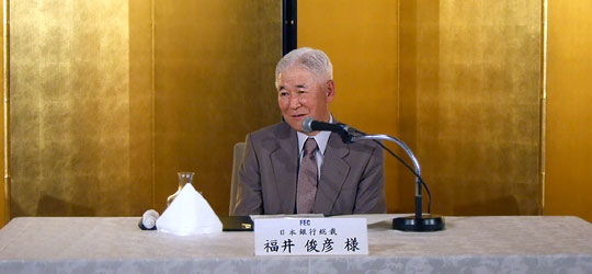 講演の福井俊彦日本銀行総裁