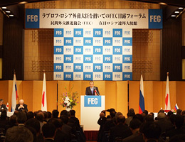 FEC日露フォーラム開催風景(ホテルオークラ東京)