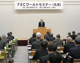 主催者を代表してあいさつの高向FEC副会長・北海道本部長(札幌商工会議所のホール)